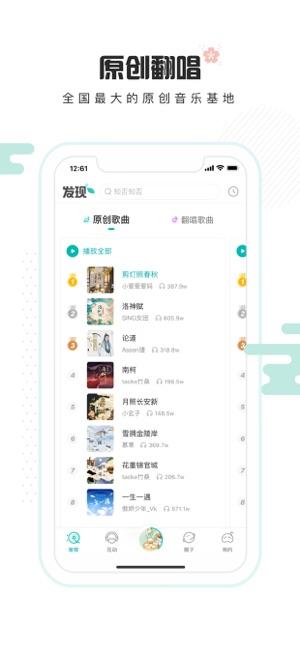 5sing原创音乐app下载