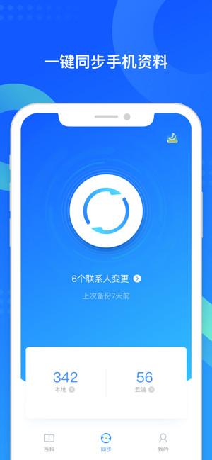 QQ同步助手安卓版