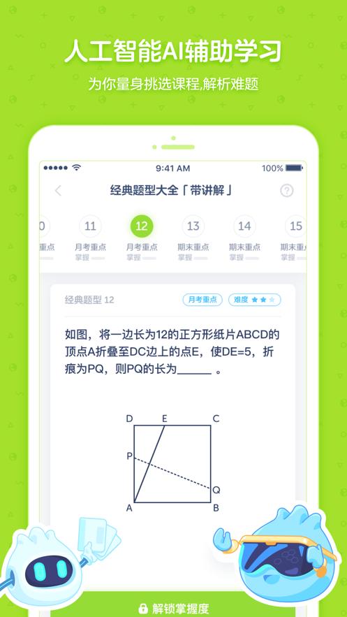 洋葱学院app