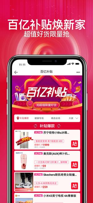 苏宁易购官网版