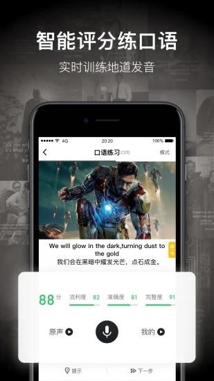 一点英语app