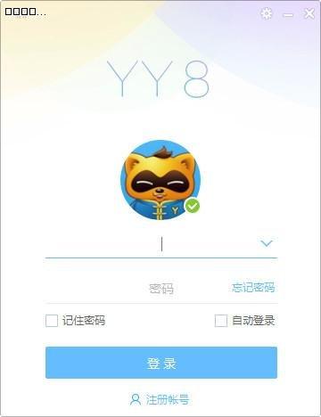 YY语音电脑版下载