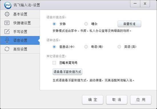讯飞输入法电脑版官网下载