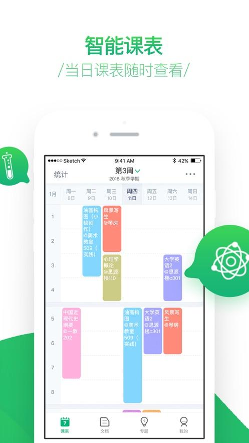 百度智慧课堂app