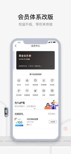首汽约车app下载