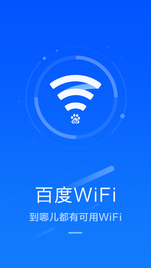 百度wifi官方版