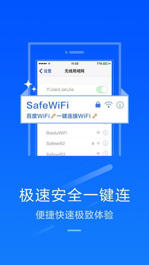 百度wifi下载