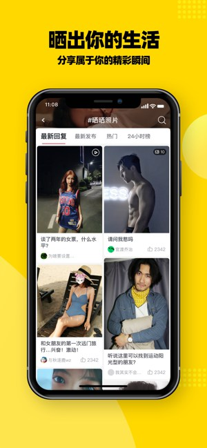 虎扑app