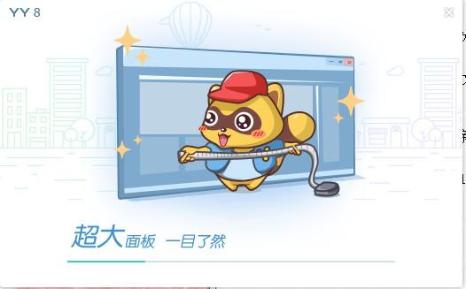 YY语音电脑版官方下载