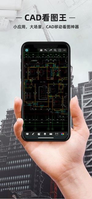 CAD看图王安卓版下载