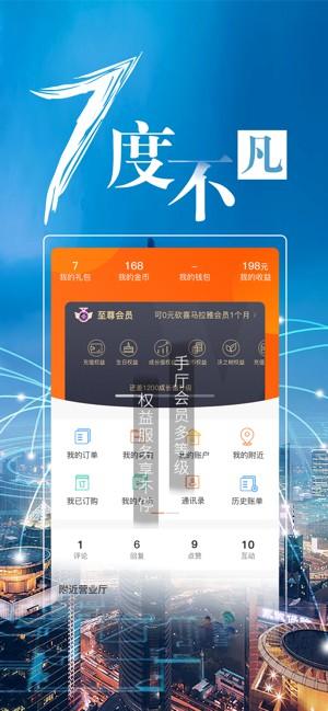 中国联通手机营业厅客户端