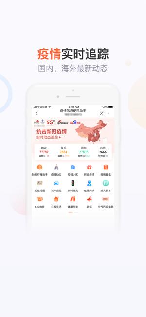 中国联通手机营业厅app