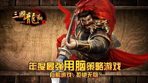 三国龙翔传官网版下载