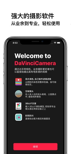 达芬奇相机安卓app