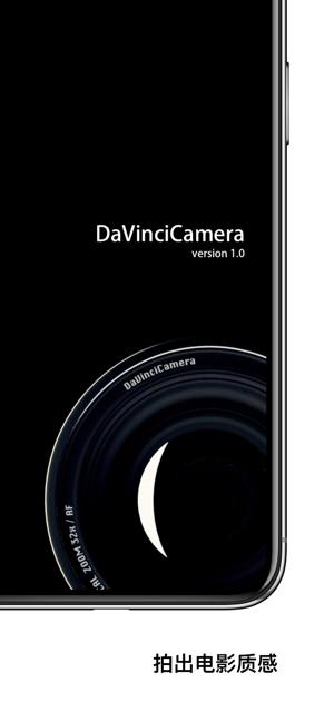 达芬奇相机安卓app下载