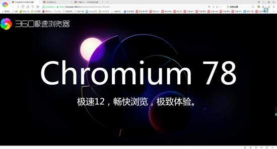 360极速浏览器电脑版