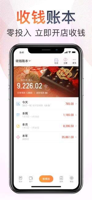 随手记账Pro版app下载