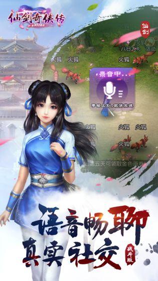 仙剑奇侠传online官网版