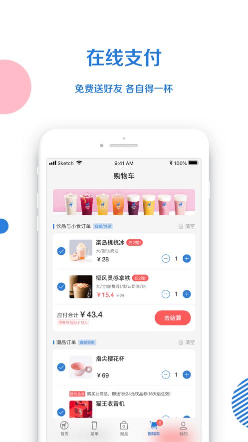 小鹿茶app