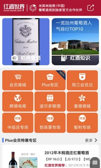红酒世界app