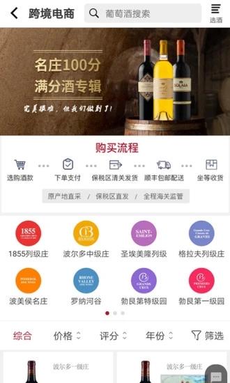 红酒世界iOS版
