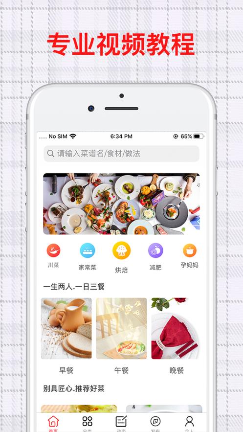 微厨房app