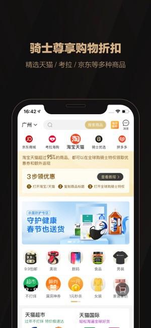 全球购骑士特权app下载