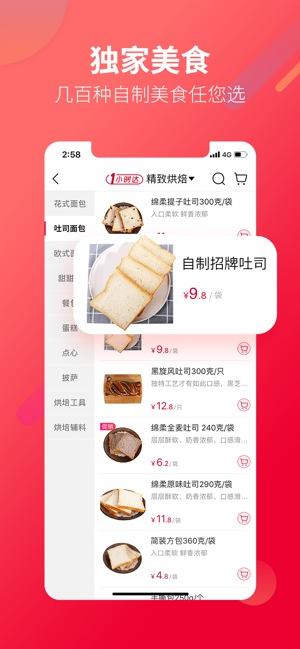 大润发优鲜app最新版