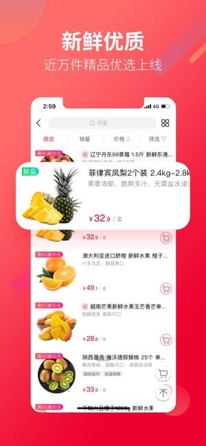 大润发优鲜app下载