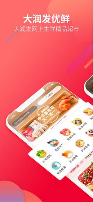 大润发优鲜app最新版下载