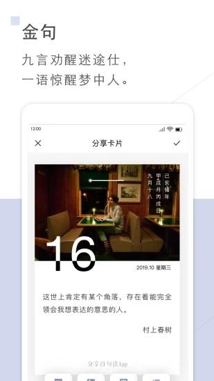 句读app
