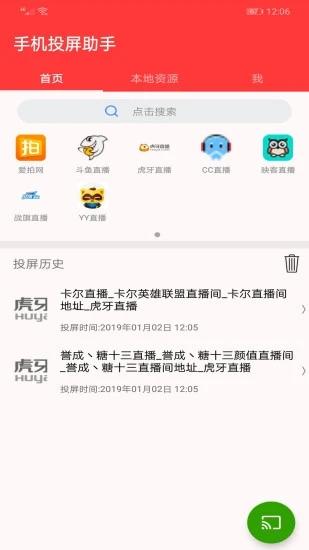 手机投屏助手app