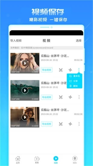 录屏精灵iOS版