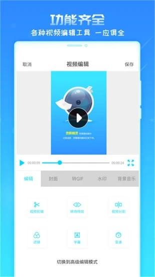 录屏精灵app