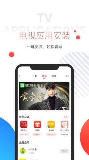 多屏互动app