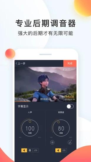 配音秀iOS版