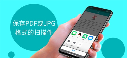 扫描仪PDF苹果版
