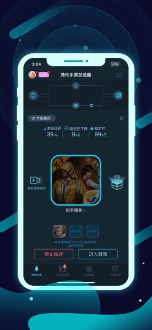 腾讯手游加速器最新版下载