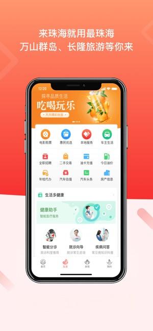 最珠海app下载