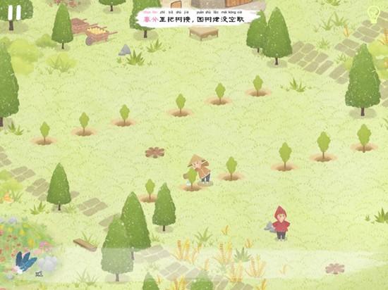 四季之春游戏下载