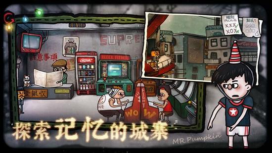 南瓜先生2九龙城寨官网版