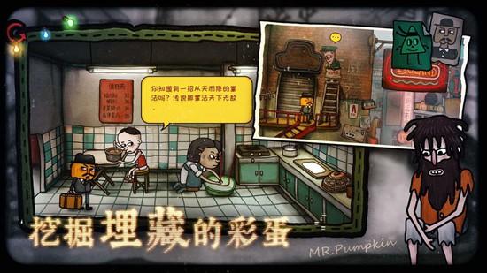 南瓜先生2九龙城寨苹果版