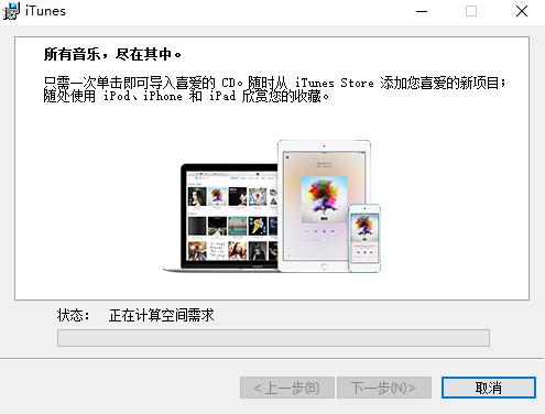 iTunes电脑版