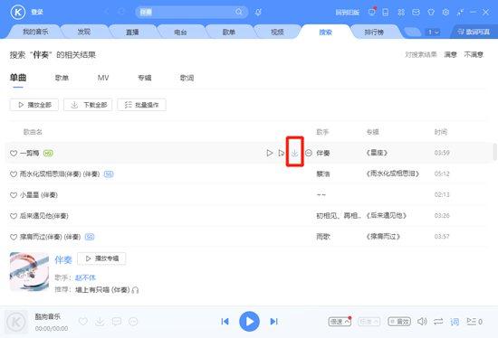 酷狗音乐歌曲下载到u盘方法 怎么下载到u盘