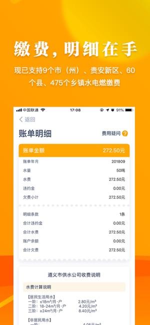云上贵州多彩宝app下载