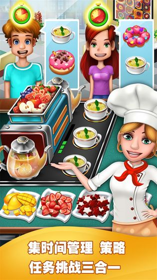 美食烹饪家官方版