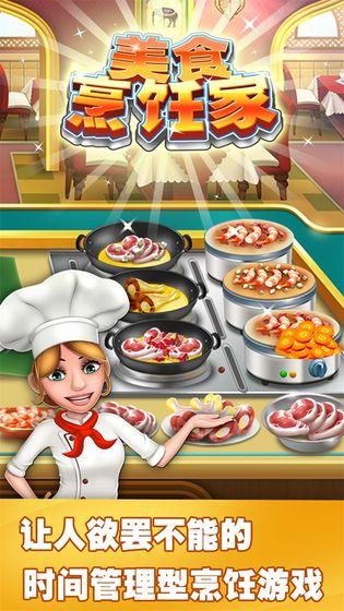 美食烹饪家安卓版