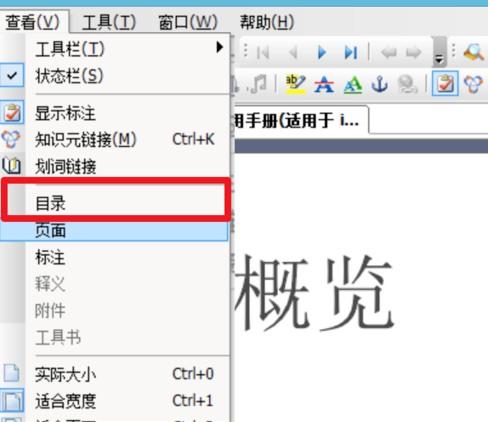 CAJViewer目录设置 怎么打开目录