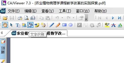 CAJViewer转换word方法 怎么转换成word