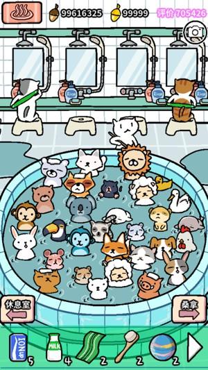 动物温泉下载